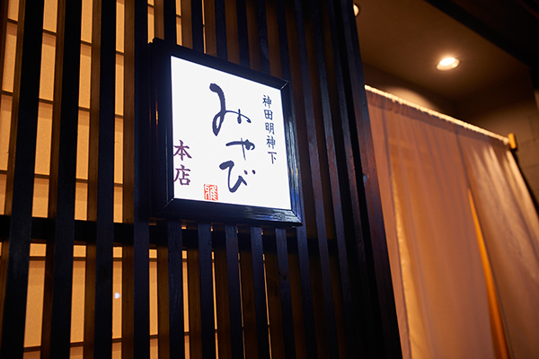神田明神下 みやび |天ぷら・江戸前鮨